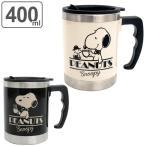 マグカップ 400ml ステンレス 保温 保冷 ふた付き サーモマグ Thermo mug スヌーピー ( 保温マグ 蓋付き キャラクター )