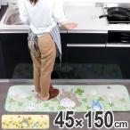 キッチンマット 150 となりのトトロ もりのほとり 45×150cm 日本製 ( キッチン マット 150cm キッチンラグ )