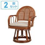 籐 回転座椅子 2脚セット ミドルタイプ ラタンチェア 座面高40cm ( 座椅子 ラタン 椅子 高座椅子 )