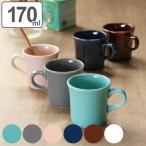 マグカップ 170ml S Cozyマグ 陶器 日本製 ( 電子レンジ対応 食洗機対応 マグ コーヒーカップ )