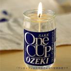 キャンドル お供え ワンカップ大関 カメヤマ ( ろうそく ワンカップ 好物 )