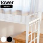 キッチン収納 シンク上伸縮システムラック用 トレー S タワー tower ( キッチンラック コンロサイド収納 シンクサイド収納 )