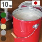 米びつ 10kg オバケツ OBAKETSU ライスストッカー ( 米櫃 ライスボックス こめびつ )
