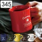 マグカップ 345ml プレミアムダイナーマグ 磁器 日本製 ( 電子レンジ対応 食洗機対応 オーブン対応 )