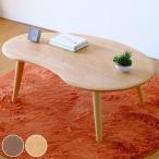 座卓 ローテーブル 天然木 オイル仕上げ MOFY 幅100cm ( センターテーブル 机 デスク 完成品 )