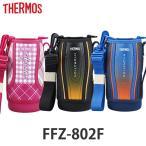 ハンディポーチ 水筒 サーモス thermos FFZ-802F 専用 ポーチ ( 替えケース ボトルカバー パーツ 部品 ボトルケース カバー 水筒カバー )