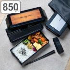 お弁当箱 1段 パッキン一体式 イージーケアランチボックス 箸 保冷バッグ付 850ml ( 弁当箱 大容量 メンズ 食洗機対応 レンジ対応 スリム おすすめ )