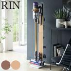 コードレスクリーナースタンド RIN リン 掃除機 収納 山崎実業 ( スタンド スティッククリーナー クリーナースタンド )