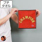 タオル プチタオル 25×25 チャンピオン エクストリ−ム ( ブランド ハンカチタオル Champion )