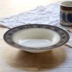 プレート 24cm アラベラ Arabella スーププレート 皿 食器 洋食器 硬質陶器 ( 電子レンジ対応 食洗機対応 スープ皿 耐熱 )