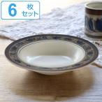 プレート 24cm アラベラ Arabella スーププレート 皿 食器 洋食器 硬質陶器 同色6枚セット ( 電子レンジ対応 食洗機対応 スープ皿 耐熱 )