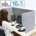 デスクトップパネル 幅100cm 飛沫 防止 パネル 仕切り 机 パーテーション 自立 10個セット ( デスクパーテーション 衝立 フェルト 机上 目隠し 吸音