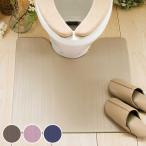 トイレマット 55×60cm ズボラトイレマット PVC トイレ マット ( PVCトイレマット 拭くだけ 防臭 防カビ )