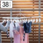 角ハンガー 38ピンチ 洗濯物干し ピンチハンガー スチール 日本製 洗濯ハンガー 洗濯 ( タオルハンガー ピンチ 洗濯ばさみ )
