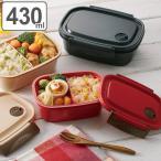 お弁当箱 1段 2点ロック 軽量 ラク軽弁当箱 S 430ml ランチボックス ( 弁当箱 レンジ対応 食洗機対応 冷凍 保存容器 おすすめ )
