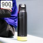 水筒 ステンレス スポーツドリンク対応 ストロータイプ 900ml ( ステンレスボトル 保冷専用 ストロー 0.9L おすすめ )