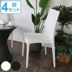 ガーデンチェア 4脚セット ラタン編み風 ダイニングチェア 座面高46cm ( チェア ダイニングチェアー チェアー イス いす )