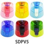 キャップユニット 水筒 スケーター SDPV5 3Dロック付ダイレクトボトル専用 部品 パーツ ( キャップ フタ ワンタッチ 飲み口 ユニット 替え 買い替え )