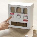 ダンボール おもちゃ 自動販売機 WOWシリーズ 工作 組立 ( 工作キット ペパークラフト ペーパーアート キット 自販機 貯金箱 )