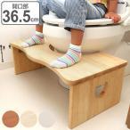 トイレ 踏み台 36.5cm 木製 天然木 ステップ台 折りたたみ 子供用 トイトレ ふみ台 トイレトレーニング ( 踏台 台 補助 トイレステップ 足置き台 練習 )