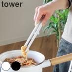 菜箸 トング シリコーン菜箸トング タワー tower 山崎実業 シリコン製 食洗機対応 ( シリコーン 調理 キッチンツール 菜ばし 箸 調理箸 )