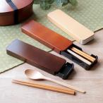 コンビセット 18cm 箸 スプーン 木目 ( 箸&スプーン カトラリーセット お箸 和風 スライド式 )