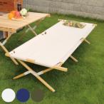 アウトドア コット ベッド ベンチ 木製 ウッド アペロ 幅190×奥行85×高さ40cm ( アウトドアベッド 長椅子 簡易ベッド キャンピングベット 折りたたみ )
