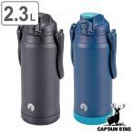 水筒 ジャグ 2.3L スポーツドリンク対応 ステンレス CAPTAIN STAG キャプテンスタッグ HD ウォータージャグ ( 保冷専用 直飲み スポーツボトル )