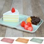 ランチ皿 Pasto 樹脂製 軽くて割れにくい レンジ対応 食洗機対応 ( 仕切り皿 お皿 ランチプレート )