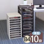 レターケース B4 浅型 10段 書類ケース 書類収納 ( 書類 収納ケース 棚 整理 収納ボックス 収納 透明 ケース )