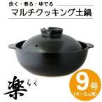 土鍋 深型 楽 9号 (4〜5人用)