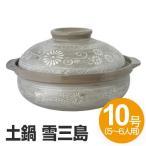 土鍋 雪三島 10号 (5〜6人用) ( 深型土鍋 )