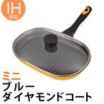 魚焼き器 フィッシュグリル ミニ IH対応 ブルーダイヤモンドコート ガラス蓋付き ( フライパン ガス火対応 ロースター )
