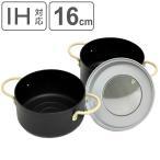 両手天ぷら鍋セット フライ鍋とオイルポット 16cm IH対応 オベ・フラ ( フライ鍋 鉄製 揚げ物鍋 )