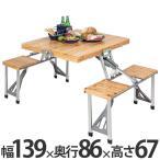 ピクニックテーブル 杉製 NEWシダー テーブル・チェア一体型 折り畳み式 ( 送料無料 キャプテンスタッグ アウトドア用品 木製 )