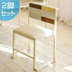 ショッピングused ダイニングチェア 2脚セット 椅子 CHROME 天然木 スチールフレーム 座面高44cm ( チェア チェアー ダイニングチェアー セット )
