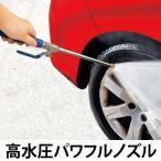 高圧パワフルノズル ( 洗浄ノズル 掃除 洗車 ホース )