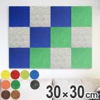 吸音パネル フェルメノン スタンダード 壁面装飾 30x30cm角 ( 防音 吸音 パネル )