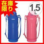 |特価| 水筒 サーモス(thermos) 直飲み 真空断熱スポーツボトル 1.5L FFZ-1500F ( ステンレスボトル 魔法瓶 保冷 )