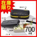 |特価|お弁当箱 サーモス(thermos) フレッシュランチボックス 700ml ステンレス製 保冷ケース付 箸付 DSD-701( 食洗機対応 保冷 ポーチ付 バッグ付 )