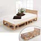 籐 ラタンベッド スノコベッド シングル 005AN 幅102cm ( アジアン家具 ラタン家具 シングルベッド )