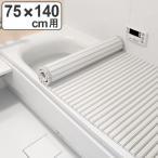 風呂ふた アクアウェイ シャッター式 撥水加工 L14 75×140cm ( 風呂蓋 風呂フタ ふろふた )