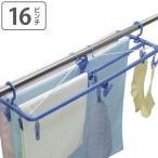 洗濯ハンガー バスタオルハンガー 16ピンチ ( バスタオル ハンガー タオルハンガー )