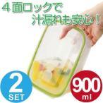 保存容器 スマートフラップ&ロックス 角 L 900ml 2個入 ( シール容器 密閉容器 食洗機対応 )