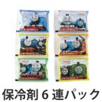 保冷剤 6連パック きかんしゃトーマス 子供用 キャラクター ( 保冷用品 お弁当グッズ ランチグッズ )|新着K|05