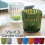 キャンドルホルダー キャンドルグラス ガラス製 ソレイユ ( キャンドルスタンド ろうそく立て アロマ 香り キャンドル )