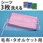 洗濯ネット 毛布・タオルケット用ネットSP ( ランドリーネット 洗濯用品 ネット )