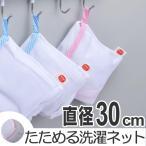 洗濯ネット たためる洗濯ネット 丸型 大 ( 大型 洗濯 ネット )
