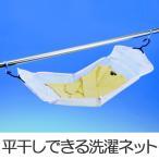 洗濯 平干し 平干しネット&フック ( 洗濯ネット セーター ニット )