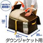 収納袋 コンパクト優収納袋 ダウンジャケット用 衣類収納袋 ( 収納ケース 布団収納袋 押入れ収納 衣装ケース ファスナー付 )